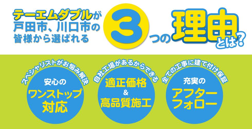 テーエムダブルが戸田市、川口市の皆様から選ばれる3つの理由とは?
