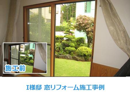 窓リフォーム テーエムダブル 戸田
