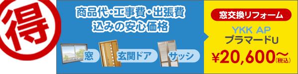 テーエムダブル 窓リフォーム 戸田