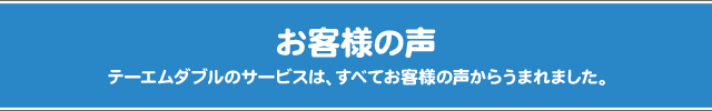 テーエムダブル 玄関 戸田