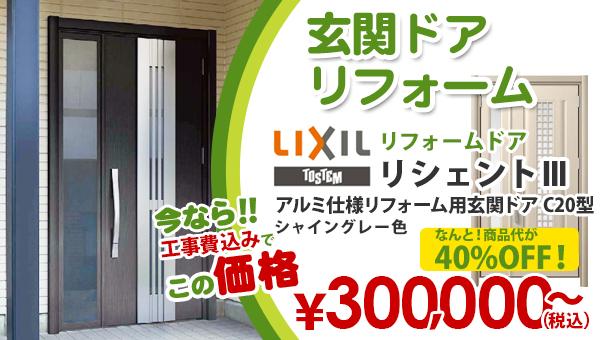 戸田 窓リフォーム テーエムダブル