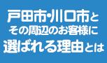 テーエムダブル 戸田 窓リフォーム