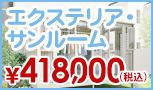 窓リフォーム 戸田 テーエムダブル