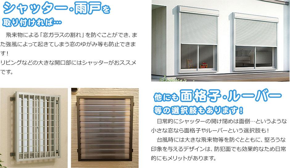 テーエムダブルでは窓へのシャッター・雨戸での対策をおススメします!