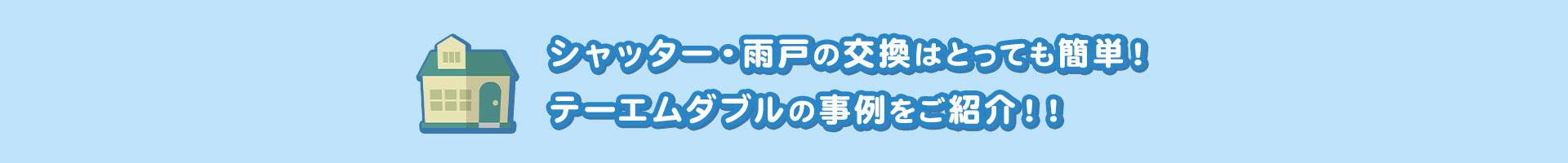③シャッター網戸の交換はとっても簡単!テーエムダブルの事例をご紹介!!