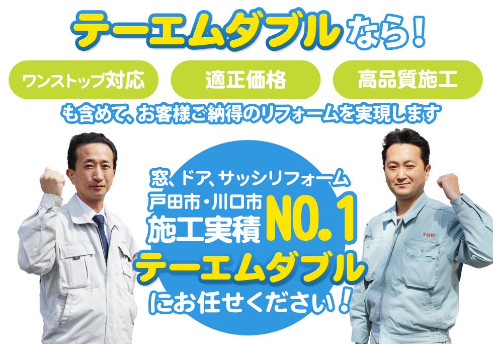 窓、ドア、サッシリフォーム戸田市・川口市施工実績NO.1デーエムダブルにお任せください!