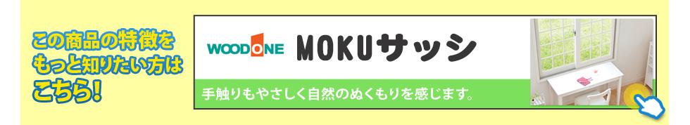MOKUサッシ