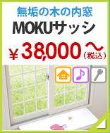 戸田 テーエムダブル 窓リフォーム