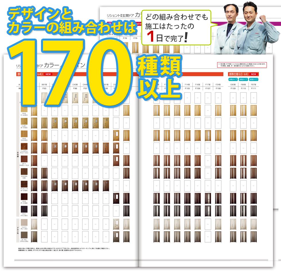 デザインとカラーの組み合せは170種類以上